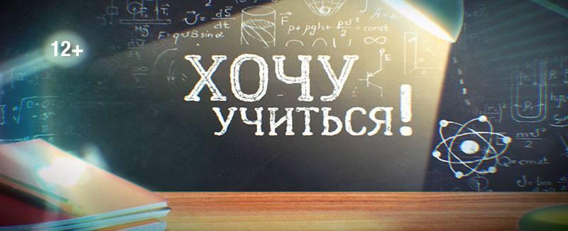 ХОЧУ УЧИТЬСЯ_800х325